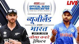 India vs New Zealand 4th ODI   Hindi Commentary   SportsFlashes