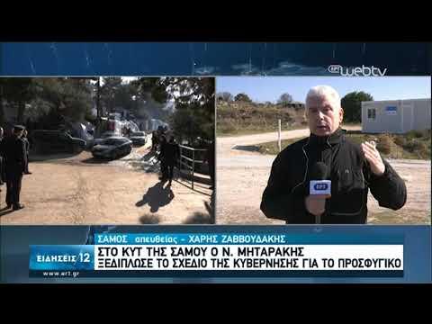 Video - Ν. Μηταράκης από Λέσβο: Προτεραιότητα ο περιορισμός των μεταναστευτικών ροών