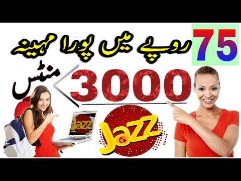 Jazz Free Minutes Code 75 Rupees 3000 Minutes Jazz Monthly Call Package  New Trick 2017