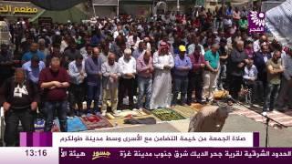 خطبة وصلاة الجمعة من خيمة التضامن مع الاسرى وسط مدينة طولكرم