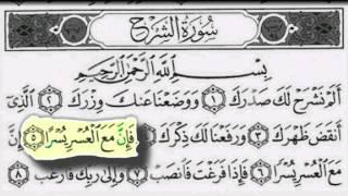سورة الشرح بصوت الشيخ / عبدالبارىء محمد رحمه الله - قراءة معلم - المصحف المعلم