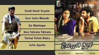 Jannal Ooram Audio Songs Jukebox