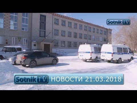 НОВОСТИ. ИНФОРМАЦИОННЫЙ ВЫПУСК 21.03.2018 - DomaVideo.Ru
