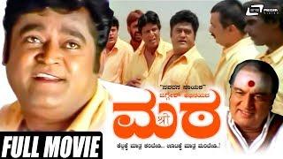 Video MATA | Navarasa Nayaka Jaggesh | R N Sudarshan | Kannada Full HD Movie | Comedy Movie MP3, 3GP, MP4, WEBM, AVI, FLV September 2018