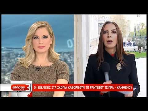 Βρέθηκαν οι 80 στα Σκόπια μετά τις ζυμώσεις και συναντήσεις | 11/1/2019 | ΕΡΤ