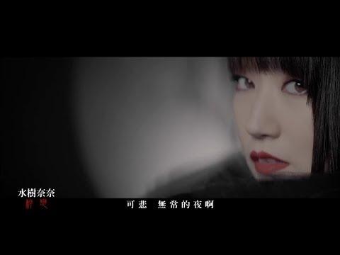 水樹奈奈『粹戀』MUSIC CLIP(Short Ver.)中文字幕精華版