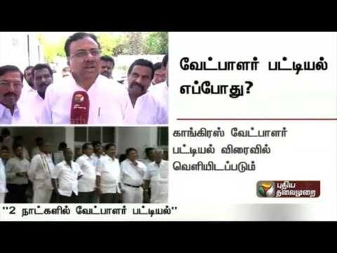 EVKS-Elangovan-talks-about-release-date-of-election-candidates-list