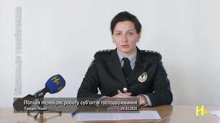 Поліція перевіряє роботу суб'єктів господарювання. Поліція. Ніжин 24.03.2020