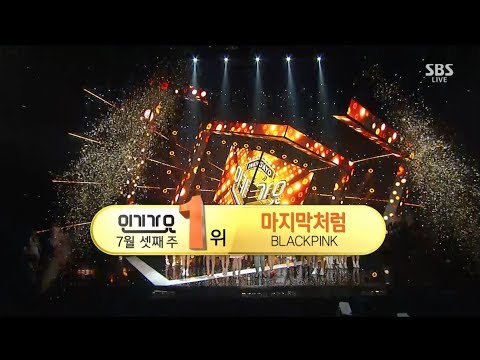 BLACKPINK - '마지막처럼 (AS IF IT'S YOUR LAST)' 0716 SBS Inkigayo  : NO.1 OF THE WEEK (видео)