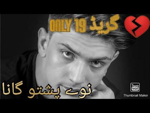 Pashto new song awal de kra yarii os de zama Sara badii kra //2020