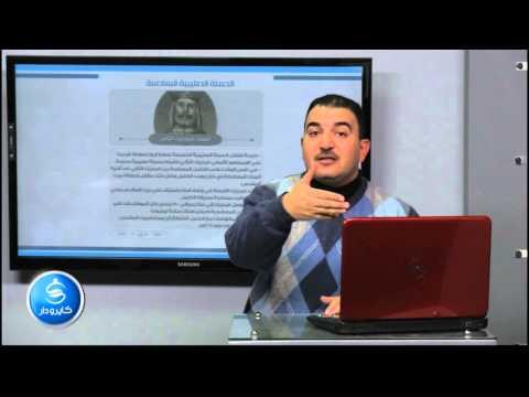 التاريخ - الباب السادس| الحملة الصليبية الخامسة والسادسة