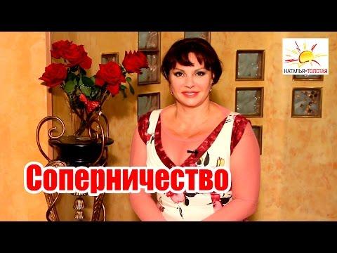Наталья Толстая - Соперничество