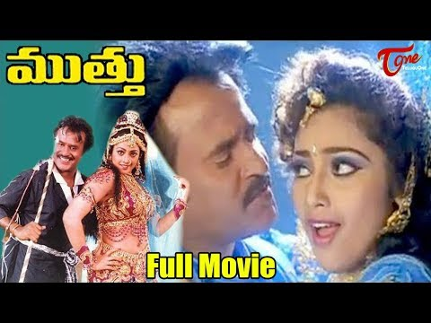 Muthu Full Length Telugu Movie | Rajinikanth | Meena | Sarath Babu