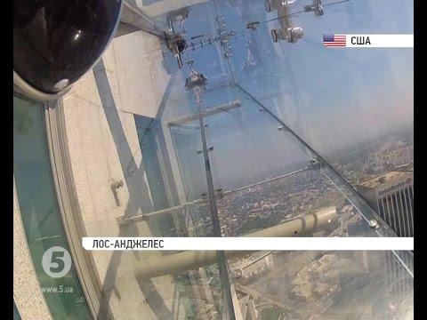 Новий атракціон для сміливих відкрили в одному з хмарочосів Лос-Анджелеса
