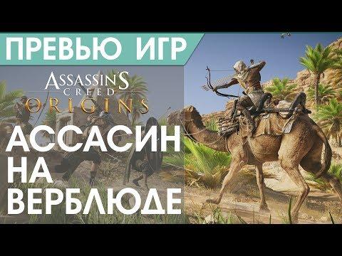 Assassin's Creed: Origins (Истоки) - Предварительный обзор (июнь 2017)