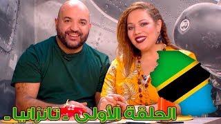 شباتي   أوڤالى   سمك مقلي ( حلقة تنزانيا كاملة )   الزوج الرحال   سليم و ليندة   Samira TV