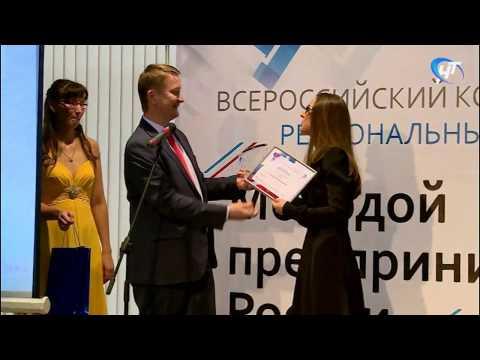 Завершился региональный этап Всероссийского конкурса «Молодой предприниматель 2016»