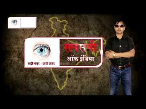 सनसनी ऑफ़ इंडिया @ Episode 25 (पहाड़गंज होटल का खुलाशा )
