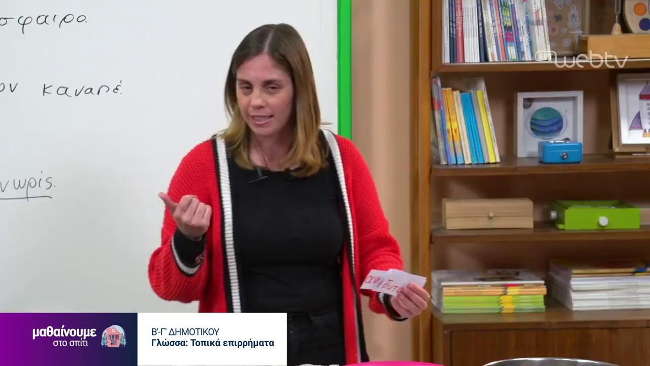Μαθαίνουμε στο σπίτι | Β'-Γ' Τάξη | Γλώσσα – Τοπικά επιρρήματα | 10/04/2020 | ΕΡΤ