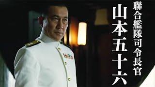 『聯合艦隊司令長官 山本五十六 -太平洋戦争70年目の真実-』予告編