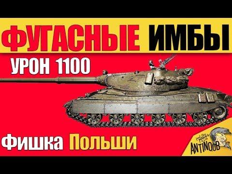 НОВЫЕ ФУГАСНЫЕ ИМБЫ! ГЛАВНАЯ ФИШКА ПОЛЬШИ В World of Tanks