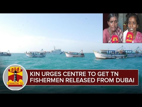 Kin-urges-Centre-to-get-Tamil-Nadu-Fishermen-Rescued-from-Dubai--Thanthi-TV
