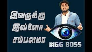 Video யாஷிகாவுக்கும் மும்தாஜுக்கும் இவ்ளோ சம்பளமா? Bigg Boss 2 Contestants' Salary Details|Mahat|Sendrayan MP3, 3GP, MP4, WEBM, AVI, FLV Oktober 2018