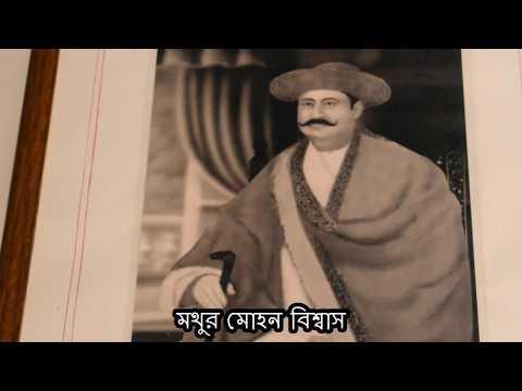 রাসমণির জামাতা মথুর বিশ্বাসের জন্মভিটা বিথারী।।Rashmoni's Jamata Mathur Biswas Was born in Bithari