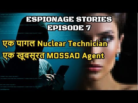 Honey Trap for Atom Spy | How Israel Trapped Rogue Scientist | Espionage Stories Ep#7