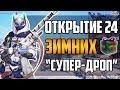 "ДРОП"" | Зимняя Сказка 2017"