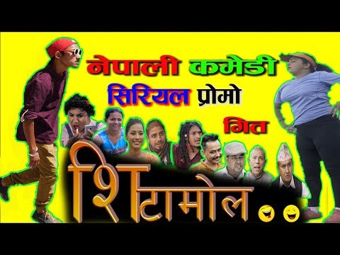 """(शिटामोल    New Nepali Comedy Serial    """"Sitamol"""" PROMO - Duration: 85 seconds.)"""