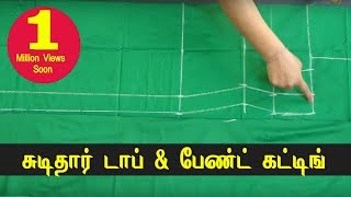 blouse cutting in tamil part 1 - how to take perfect  blouse measurement in tamil video