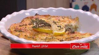 غراتان كرمبيط   وصفات أم وليد    Samira TV   Wassafat Oum Walid