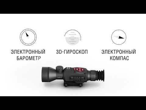 Интеллектуальный прицел день/ночь ATN X Sight II 2017