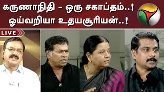 Video கருணாநிதி - ஒரு சகாப்தம்..!  ஓய்வறியா உதயசூரியன்..! | Special Debate on DMK Chief Karunanidhi death MP3, 3GP, MP4, WEBM, AVI, FLV Desember 2018