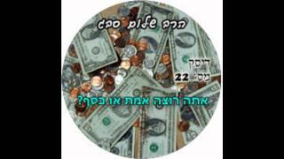 הרב שלום סבג - כסף - אתה רוצה אמת או כסף?