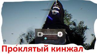 Black Desert ВКР и Проклятый кинжал