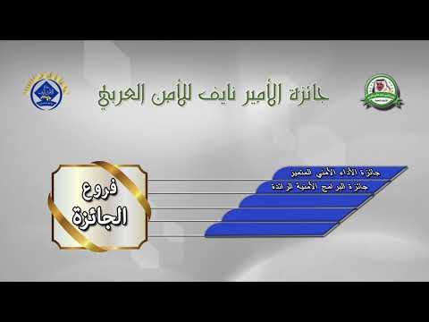 إعلان جائزة الأمير نايف للأمن العربي لعام 2017 2017/8/30