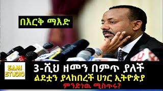 Ethiopia: በእርቅ ማእድ 3ሺህ ዘመን በምጥ ያለች ልደቷን ያላከበረች ሀገር ኢትዮጵያ ምንድነዉ ሚስጥሩ?