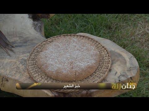 خبز الشعير / جنان لالة / فيروز داشمي / Samira TV