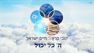 הזמר קובי פרץ וחיים ישראל - סינגל חדש - ה' כל יכול
