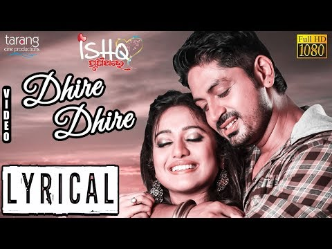Lyrical Video - Dhire Dhire | Ishq Punithare | Arindam, Elina, Humane Sagar, Ananya