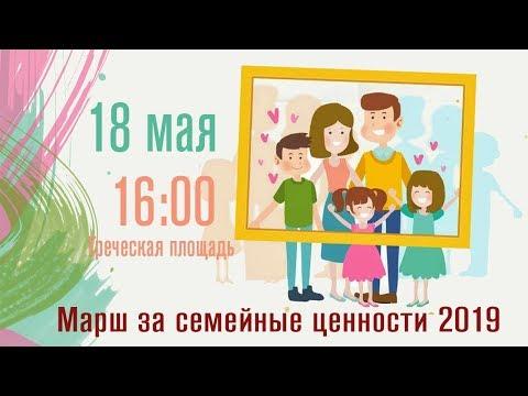 Марш за Семейные Ценности Одесса 2019