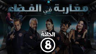 برامج رمضان - مغاربة في الفضاء : الحلقة الثامنة
