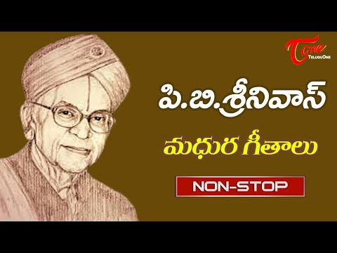 Veteran Singer P.B.Srinivas Birthday Special | Telugu Evergreen Hit Songs Jukebox | Old Telugu Songs