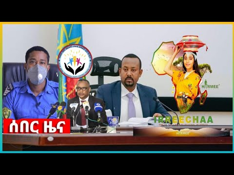 Ethiopia ሰበር መረጃ ዛሬ Ethiopian || Almaz tune News! September 29, 2020