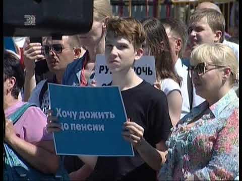 Почти 3 миллиона голосов  Петицию против повышения пенсионного возраста передали в Госдуму (видео)