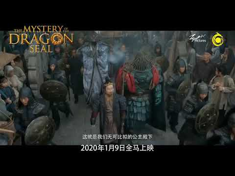 Mystery of Dragon Seal: Journey To China - Chinese Trailer