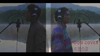 Download Lagu 木蓮の涙(WITHDOM COVER) Mp3