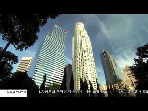 LA '스트릿 카' 부활 11.29.16 KBS America News